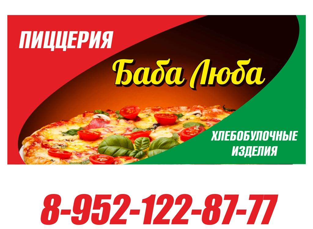 пицца рыбное